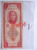 中央银行 关金伍万圆 中央版 民国36年