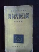 五十年代北京书店【几何习题详解】一册全