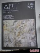 上海美术丛书2015年第4期 总第127期
