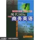 现代国际商务英语