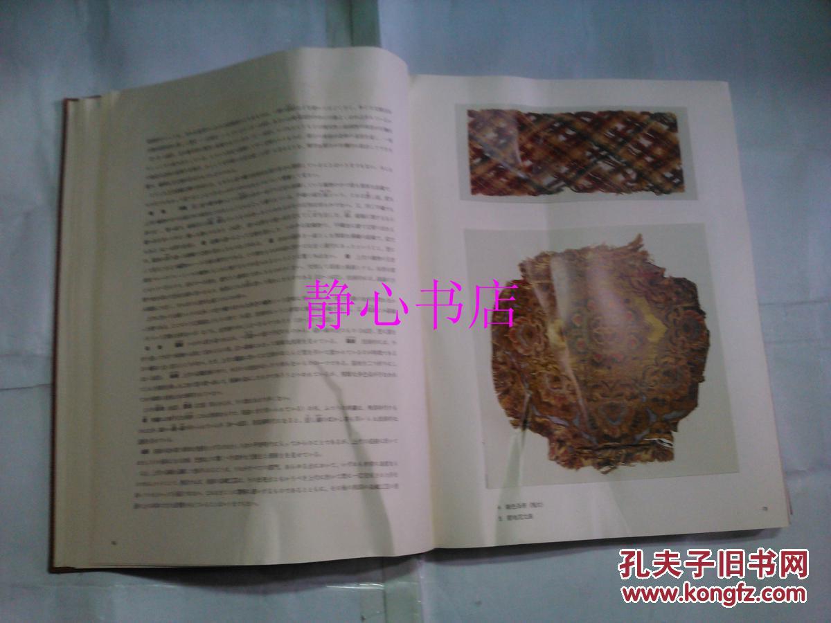 美术大系第8卷染织图片