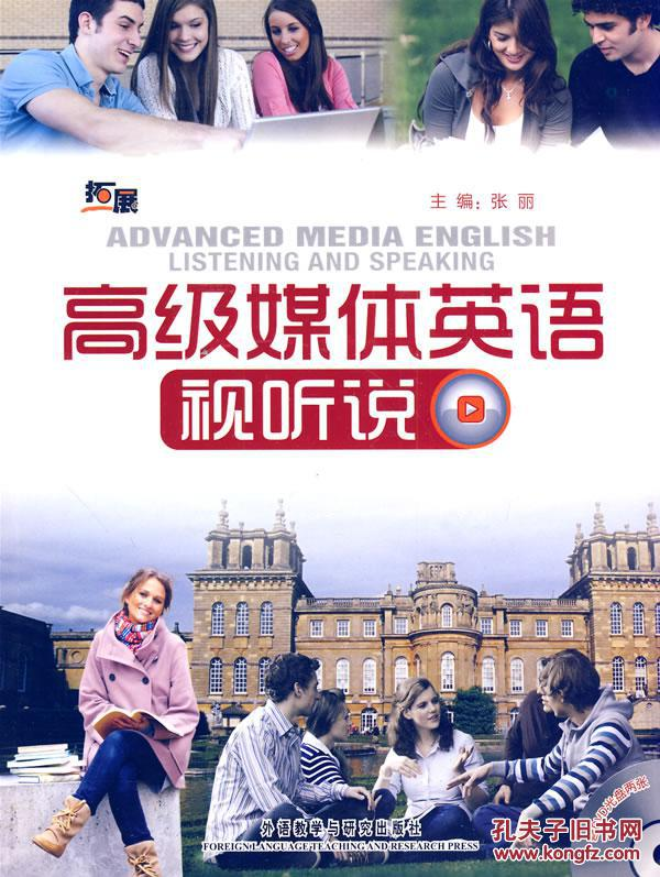 【图】高级媒体英语视听说(2张) 张丽 ,王崛凤