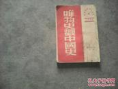 唯物史中国史