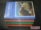 中国少年儿童百科全书 全4册(自然·环境、 科学·技术 、人类·社会 、文化·艺术 )