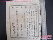 民国29年【紫阳县土地管业执照】 县长贺一持签发