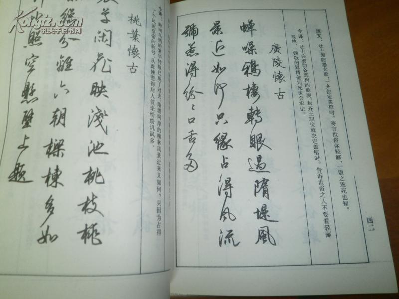 钢笔书梦诗词(图5)
