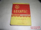 《上海劳模光荣榜》完整一册:(王青等编著,1950年12月初版,劳动出版社,32开本,平装本,图片、题词多多,品好)
