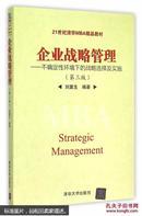 企业战略管理:不确定性环境下的战略选择及实施(第三版)