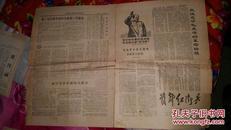文革报纸:首都红卫兵(中学版)第9期1967年3月18日