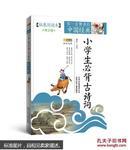 正版-新书--长文库·你一定要读的中国经典:小学生必背古诗词(拓展阅读本)9787530145005北京少儿