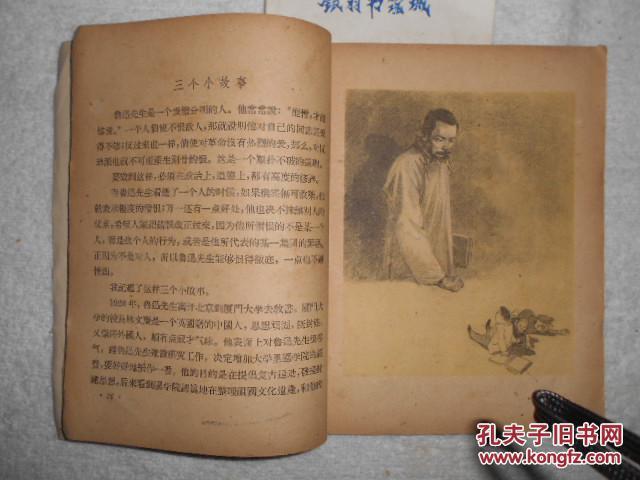 【图】鲁迅先生的故事 (1959年版··插图本)