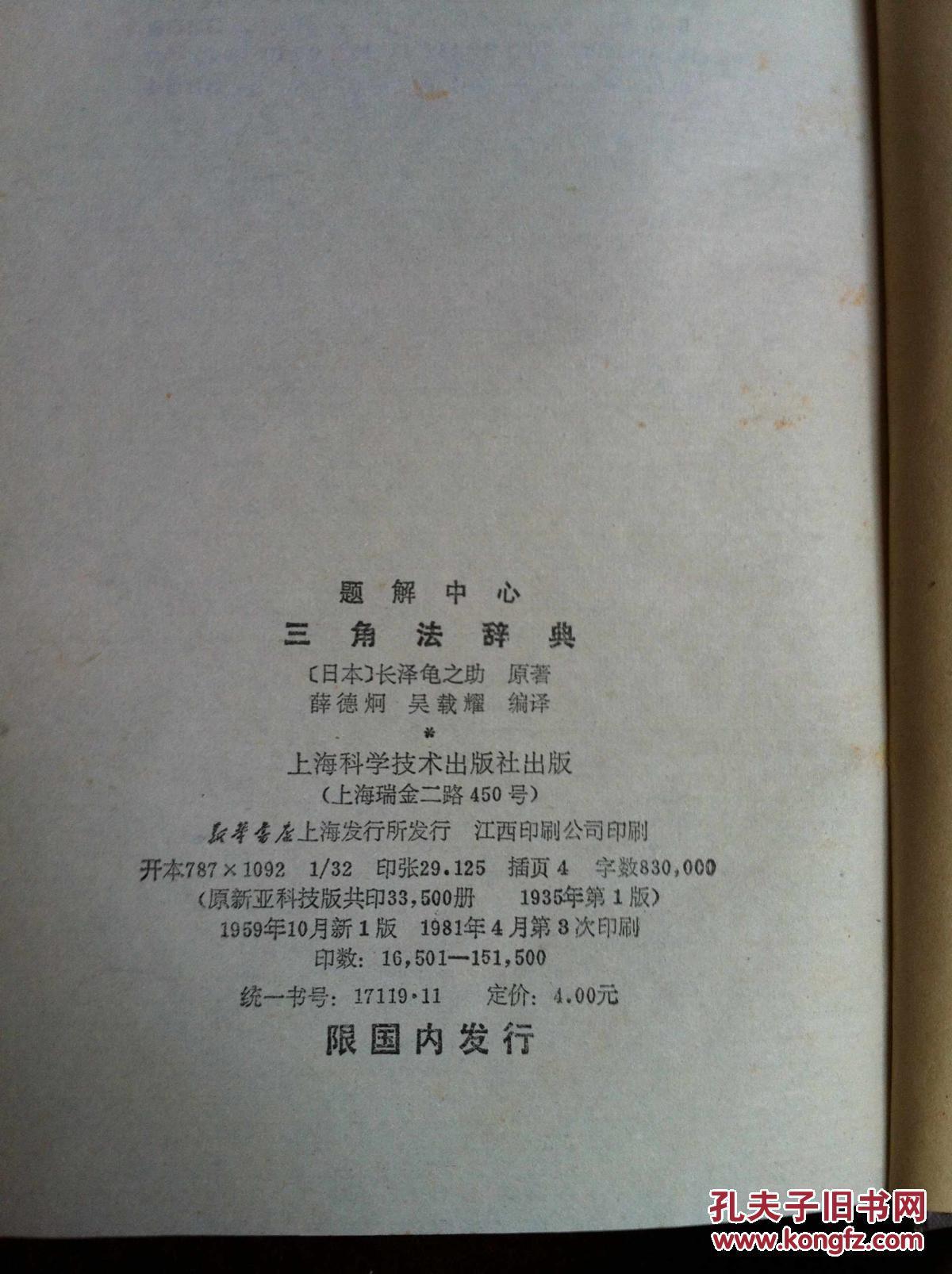 【图】三角法价格-81年1版3印_辞典:8.00_网上转ugcad图纸使用无法图片