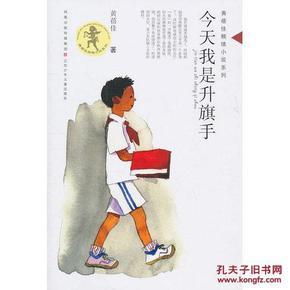 黄蓓佳倾情小说系列今天我是升旗手(新版)/黄学初中文凭能什么图片