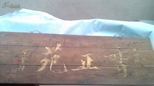 范曾亲题 《香正苑》刻制匾额