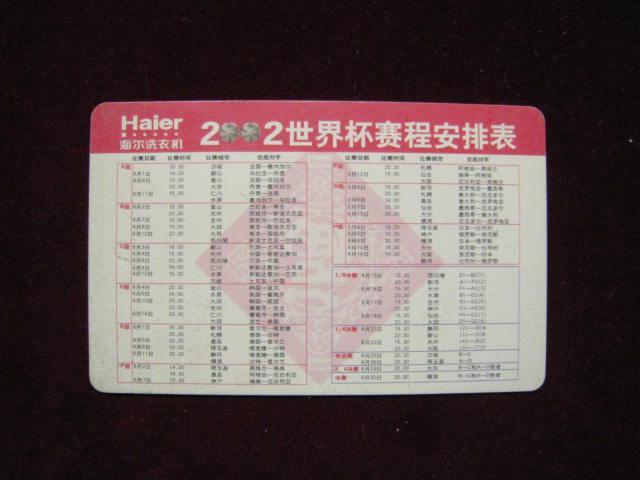 2002世界杯赛程安排表
