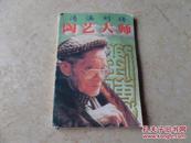 <<湾溪刘传.陶艺大师>>98年1版1印 外观有些磨损