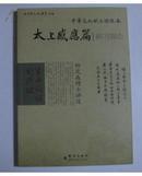 中华文化的三个根本《太上感应篇--研习报告》