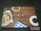 小食光:101份咖啡馆人气餐,家中的悠闲小食时光