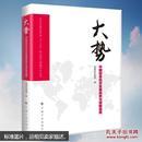 大势中国信息经济发展趋势与策略选择  未开封