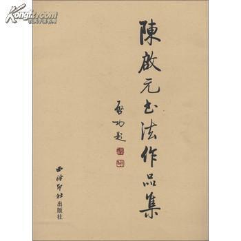 陈启元书法作品集图片