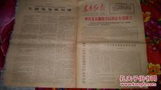 文革报纸:东方红报第101期1967年12月5日