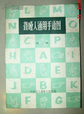 聋哑人通用手语图 购买聋哑人通用手语图相关商品 孔夫子旧书网