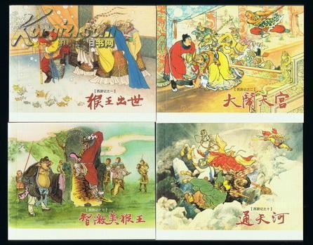 连环画:西游记(全20册,红色硬盒装)陈光镒,夏书玉等绘画 2013年1版1印图片