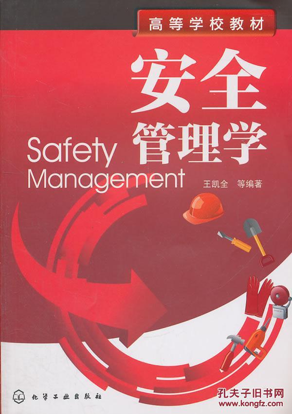 【图】安全管理学\/ 王凯全 \/ 化学工业出版社_价
