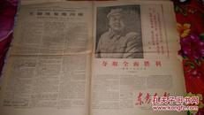 文革报纸:东方红报第107期1967年12月29日