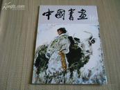 8开画册  《中国书画》(16)  品佳!!!