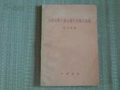 59年1版1印 《水经注等八种古籍引用书目汇编》仅印1700册