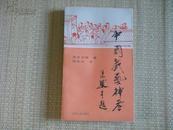 1版1印 《中国戏艺神考》仅印2000册