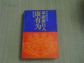 1版1印〈革新派巨人康有为〉仅印3000册