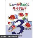 3岁智力开发(德国引进版全5册)开始认图形