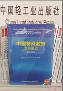中国特殊教育发展报告 ·2013