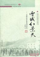 正版现货 雪域红景天 西藏农牧区教育调适研究