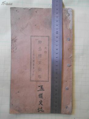 柳公权玄秘塔【大楷,上海文明书局刊印】