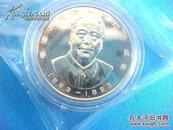 93年【上海造币厂】精心特制 《毛主席诞辰100周年镀金像章》20年了塑封未开 光彩依旧