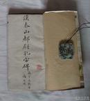 民国14年碑帖〈孔宙碑〉上海有正书局印行