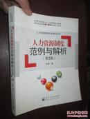 人力资源制度范例与解析     (第2版 签名赠本)  小16开
