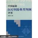 中国最新医疗纠纷典型判例评析