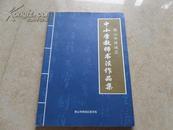 佛山市禅城区:《中小学教师书法作品集》大16开,95品