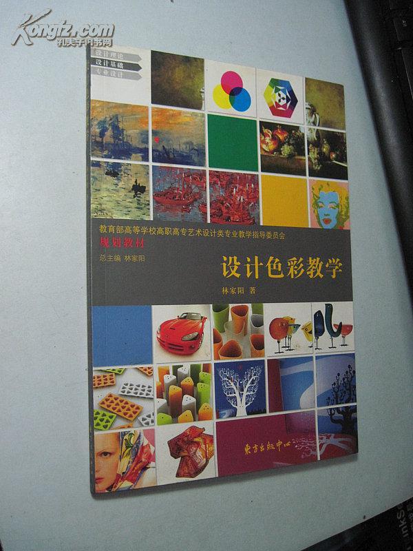 设计色彩教学_宁钢著_江西美术出版社__孔夫子图书馆图片