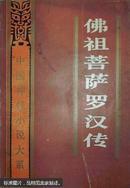 佛祖菩萨罗汉传