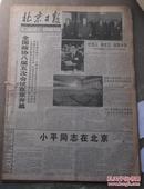 北京日报-1997年2月全日报纸