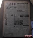 光明日报--1997年-3月报纸全日