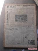 北京日报-1991年4月 全日报纸