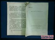 参考材料之二 林彪是现代中国的孔子 国家建委学习班翻印 一九七四年一月 10页