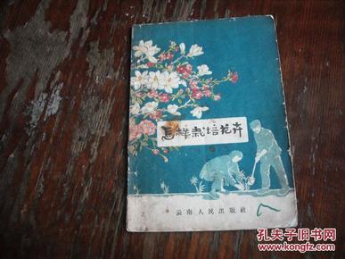 1957年三月齐白石大师钢笔签赠给杭州园艺家郑雪茂的一本书:怎样栽培花卉(详见图示,稀见难得,十分珍贵,有缘者得之)