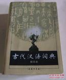 古代汉语辞典(缩印本
